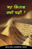 यह किताब क्यों पढ़ी ? by Neelima Sharrma Nivia in Hindi