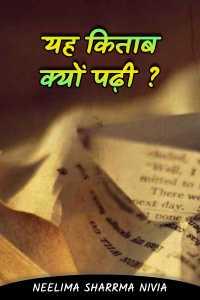 यह किताब क्यों पढ़ी ?