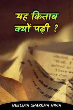 yah kitab kyon padhi ? by Neelima Sharrma Nivia in Hindi
