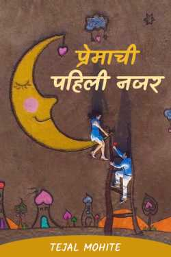 The First Look of Love - 2 - The Last Part by tejal mohite in Marathi
