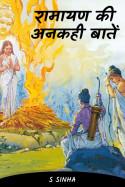 रामायण की अनकही बातें by S Sinha in Hindi