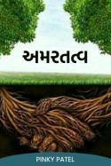 અમરતત્વ by Pinky Patel in Gujarati