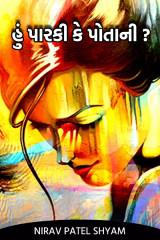 હું પારકી કે પોતાની ? by Nirav Patel SHYAM in Gujarati