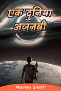 एक दुनिया अजनबी - 35 by Pranava Bharti in Hindi