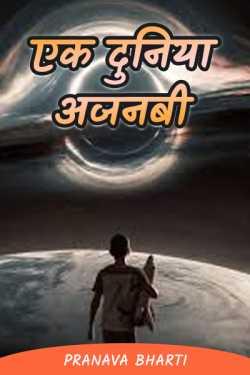 Ek Duniya Ajnabi - 35 by Pranava Bharti in Hindi