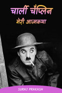 Suraj Prakash द्वारा लिखित  चार्ली चैप्लिन - मेरी आत्मकथा - 35 बुक Hindi में प्रकाशित