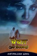 चंचल ( एक विषकन्या ) - 4 by Kirtipalsinh Gohil in Hindi