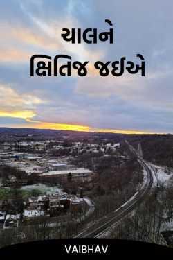 ચાલને, ક્ષિતિજ જઈએ... by Vaibhav in :language