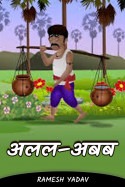 अलल – अबब by Ramesh Yadav in Hindi