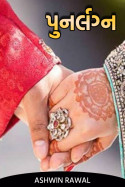 પુનર્લગ્ન by Ashwin Rawal in Gujarati