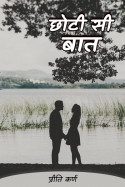 प्रीति कर्ण द्वारा लिखित  छोटी सी बात बुक Hindi में प्रकाशित