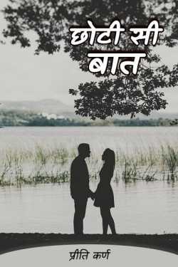 Choti si bat by प्रीति कर्ण in Hindi