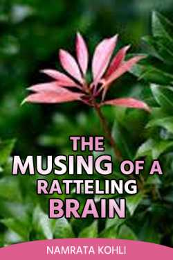 THE MUSING OF A RATTELING BRAIN by Navika Kohli in English