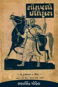 સૌરાષ્ટ્રનો ઇતિહાસ - 1