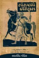 ભરતસિંહ ગોહિલ ગાંગડા - ગાંગડગઢ દ્વારા સૌરાષ્ટ્રનો ઇતિહાસ - 3 ગુજરાતીમાં