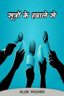 Quoting sources .... by Alok Mishra in Hindi