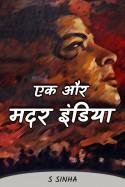 एक और मदर इंडिया by S Sinha in Hindi