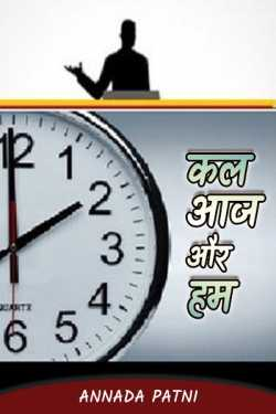 Yesterday, today and we by Annada patni in Hindi