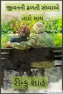 જીવનની ઢળતી સંધ્યાએ તારો સાથ - 3 by Rinku shah in Gujarati
