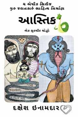 ASTIK THE WARRIOR by Dakshesh Inamdar in Gujarati
