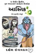આસ્તિક.... ધ વોરીયર... - પ્રકરણ-25 by Dakshesh Inamdar in Gujarati