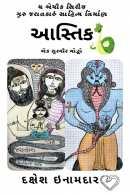 આસ્તિક.... ધ વોરીયર... - પ્રકરણ-25 By Dakshesh Inamdar
