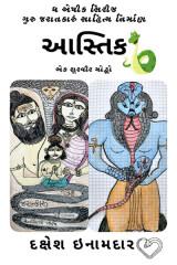 આસ્તિક.... ધ વોરીયર... by Dakshesh Inamdar in Gujarati