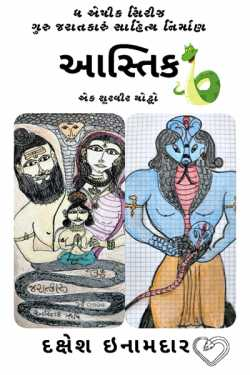 ASTIK THE WARRIOR - 12 by Dakshesh Inamdar in Gujarati