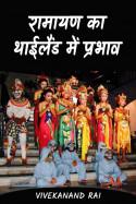 vivekanand rai द्वारा लिखित  रामायण का थाईलैंड में प्रभाव बुक Hindi में प्रकाशित