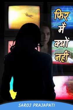 Why not me again by Saroj Prajapati in Hindi