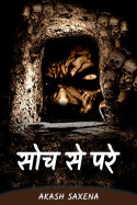 Akash Saxena द्वारा लिखित  सोच से परे बुक Hindi में प्रकाशित