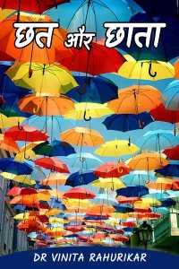 छत और छाता...