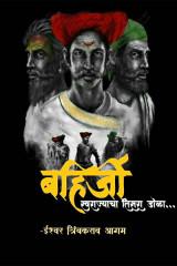 बहिर्जी - स्वराज्याच्या तिसरा डोळा द्वारा Ishwar Trimbakrao Agam in Marathi