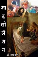 Ajay Khatri द्वारा लिखित  आइसोलेशन बुक Hindi में प्रकाशित