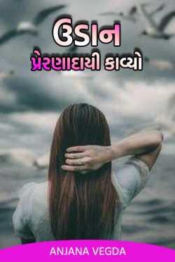 Flight .... Inspirational Poems by anjana Vegda in Gujarati