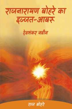 rajnarayan bohare izzat abru-dev shankar navin by राज बोहरे in Hindi