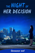The night of her decision (last part) by किशनलाल शर्मा in English