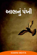 આભનું પંખી - 7 by Kamini Mehta in Gujarati