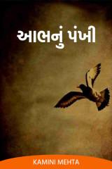 આભનું પંખી by Kamini Mehta in Gujarati