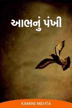 આભનું પંખી by Kamini Mehta in :language