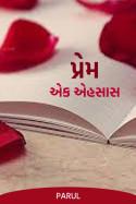 પ્રેમ-એક એહસાસ - 6 by Parul in Gujarati