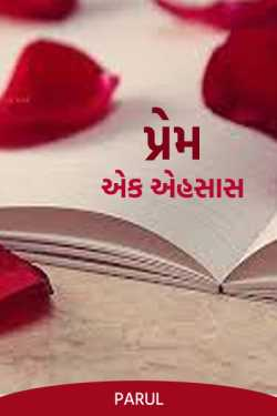 પ્રેમ-એક એહસાસ by Parul in :language