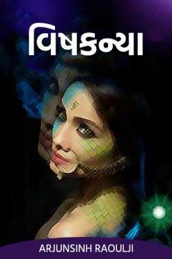 વિષકન્યા by Arjunsinh Raoulji. in :language