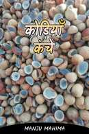 कोड़ियाँ - कंचे - 10 - अंतिम भाग नाम  Manju Mahima
