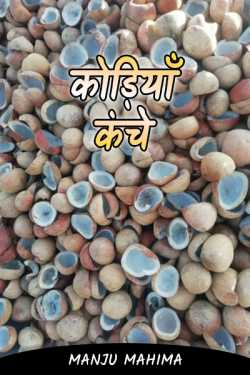 Cods - Marbles - 5 by Manju Mahima in Hindi