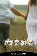 Asha sharma द्वारा लिखित  तोड़ के बंधन - 10 बुक Hindi में प्रकाशित