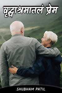 वृद्धाश्रमातलं प्रेम - 9