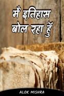मैंइतिहासबोलरहाहुॅ by Alok Mishra in Hindi