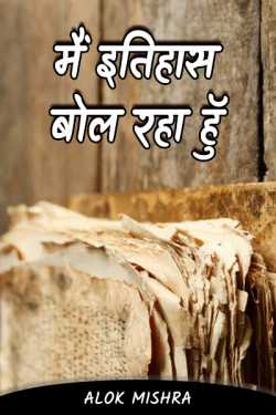 I'm speaking history by Alok Mishra in Hindi