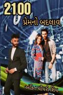 પ્રેમનો બદલાવ - 3 - પ્રેમ, રોબર્ટ ને પાર્ટી by Ankit Chaudhary શિવ in Gujarati